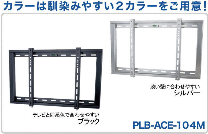 液晶テレビ壁掛け金具 37-65インチ対応 スリムタイプ PLB-ACE-104M 【中型テ・・・