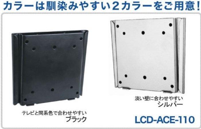 液晶テレビ壁掛け金具 12-26インチ対応 VESA規格対応 スリムタイプ LCD-ACE-1・・・