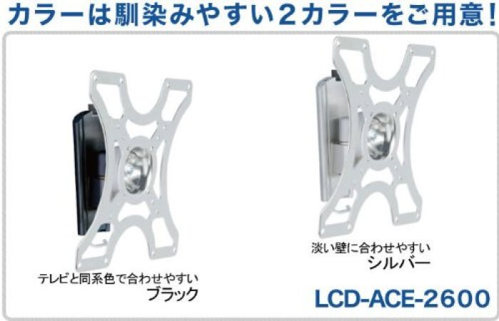 液晶テレビ壁掛け金具 22-40インチ対応 VESA規格対応 上下左右角度調節 LCD-A・・・