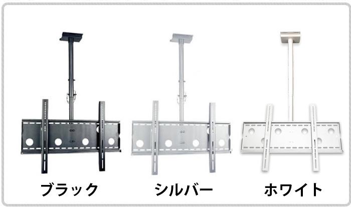 液晶テレビ天吊り金具 37-65インチ対応 下向き調節 CPLB-ACE-102M 【中型テ・・・