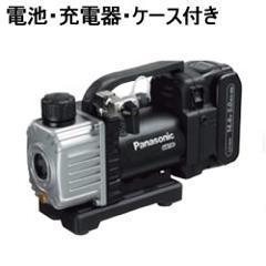 パナソニック【Panasonic】14.4V充電デュアル真空ポンプ 5.0Ah EZ46A3LJ1F-B・・・