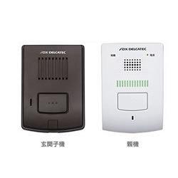 DXアンテナ【配線工事不要】ワイヤレスインターホン玄関子機親機セット DWP10・・・