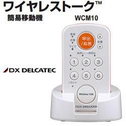 DXデルカテック【DXアンテナ】ワイヤレストーク 簡易移動機 WCM10【WCP10CS・・・