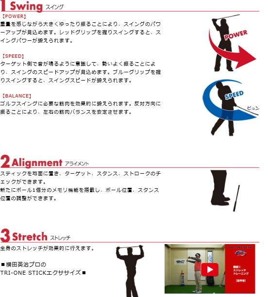 ロイコレ 練習機 トライワンスティック43」 商品画像2:激安スリーアローズ