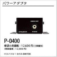 パワーアダプタ/P-0400