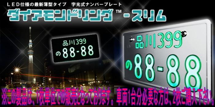 ダイアモンドリング-スリム(12V車用) / DR-S-01-12