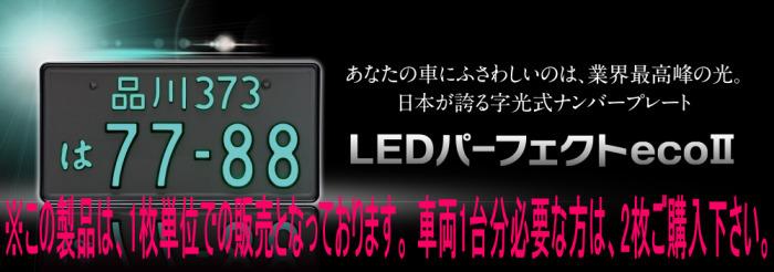 字光式ナンバープレート照明器具 LEDパーフェクトecoII 12V車用 クロームメッ・・・