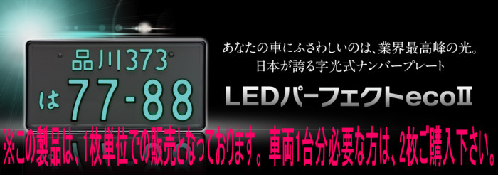字光式ナンバープレート照明器具 LEDパーフェクトecoII12V車用 シルバー 純国・・・