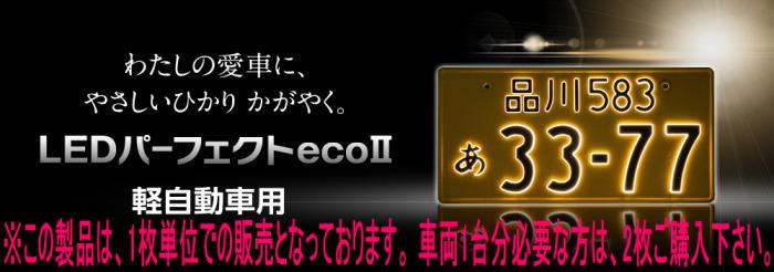 字光式ナンバープレート照明器具 LEDパーフェクトecoII軽自動車用 ガンメタリ・・・