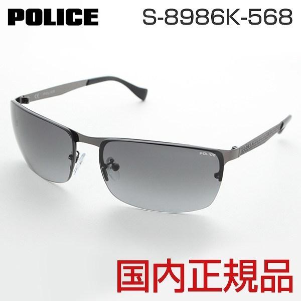 サングラス S-8986K-568