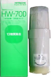 日立HW-70D 浄水器カートリッジ<37>
