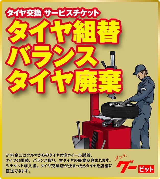 タイヤ組替セット(バランス/廃棄込)