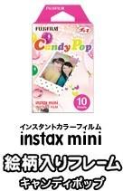 フジ チェキフィルム 1P キャンディPOP チェキ同時購入分は送料無料に:hitmarket