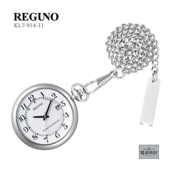 シチズン レグノ KL7-914-11 懐中時計【送料無料】・・・