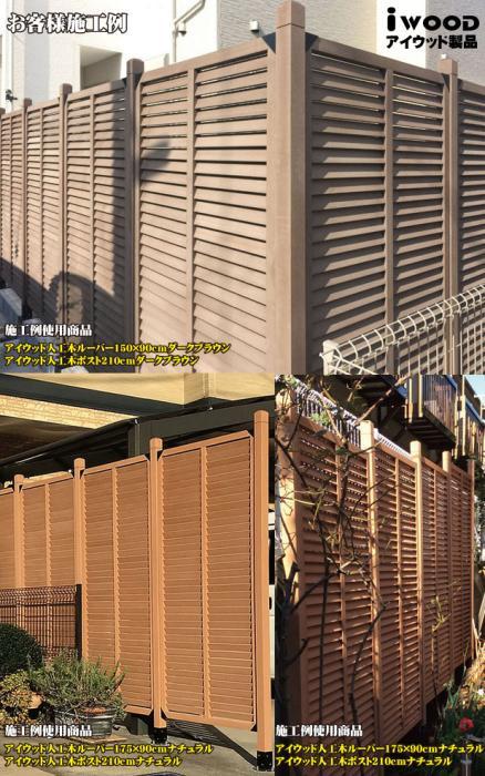 アイウッド人工木ルーバーラティスH180cm×W90cmナチュラル3枚セット ラティス フェンス ガーデンファニチャー ファニチャー ウッドデッキ 目隠し 日除け10381s3 商品画像5:igarden