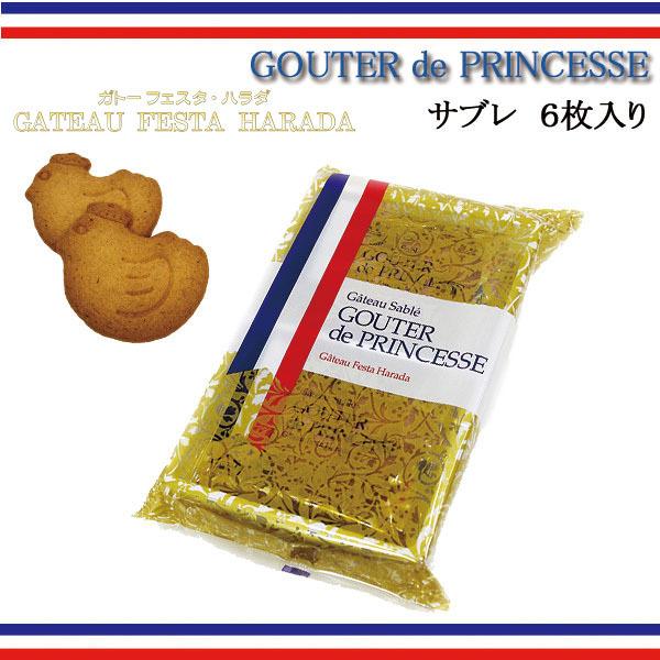 ガトーフェスタハラダ サブレ クッキー ビスケット グーテ・デ・プリンセス ・・・
