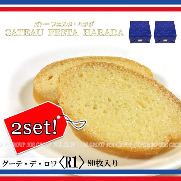 ガトーフェスタハラダ ラスク  R1 40袋 80枚入り 2缶セット グーテ デ・・・