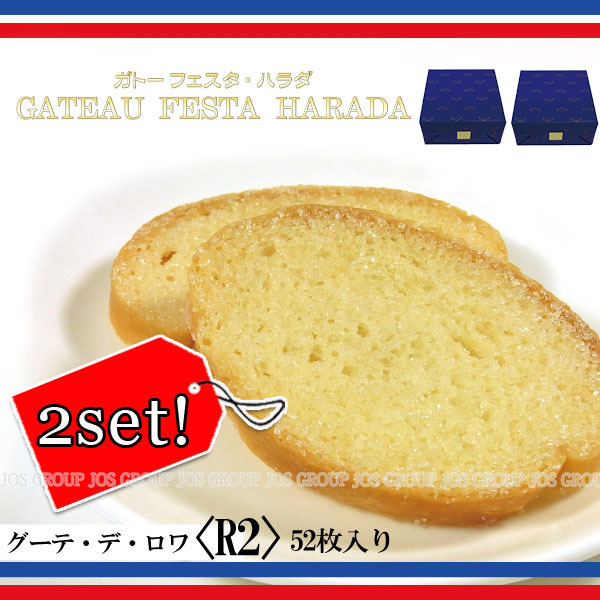 ガトーフェスタハラダ ラスク R2 26袋 52枚入り 2缶セット グーテ デ ・・・