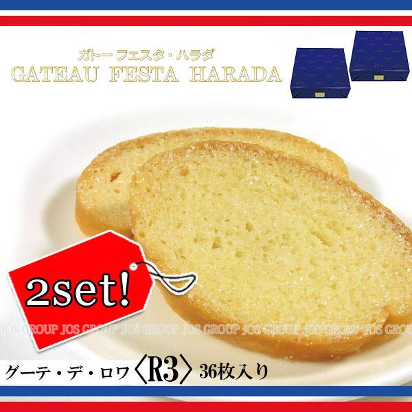 ガトーフェスタハラダ ラスク R3 18袋 36枚入り 2缶セット グーテ デ ・・・