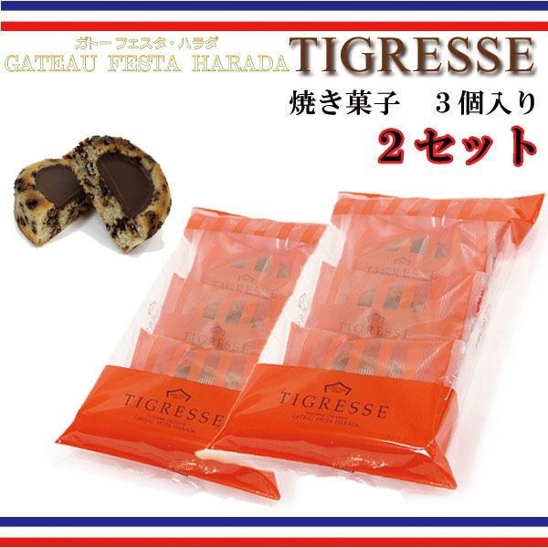 ガトーフェスタハラダ ティグレス TO 3個 2袋セット 焼き菓子 簡易・・・