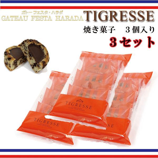 ガトーフェスタハラダ ティグレス TO 3個 3袋セット 焼き菓子 簡易・・・