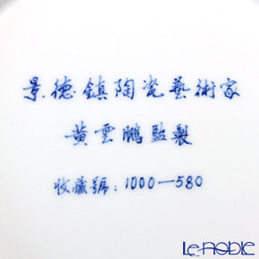 景徳鎮 青花龍珠缸 F2-14(大) 径31.5cm 黄 雲鵬 作 商品画像4:ブランド洋食器専門店 ル・ノーブル