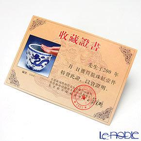景徳鎮 青花龍珠缸 F2-14(大) 径31.5cm 黄 雲鵬 作 商品画像6:ブランド洋食器専門店 ル・ノーブル