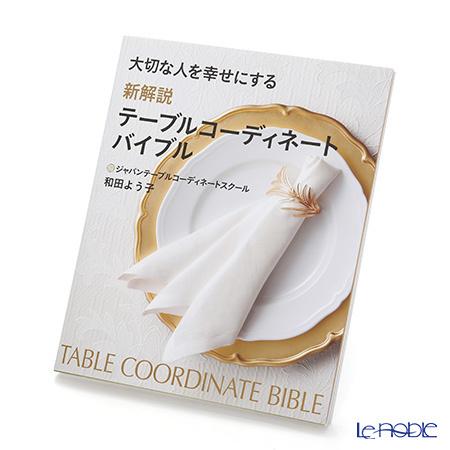 書籍 大切な人を幸せにする新解説テーブルコーディネートバイブル 和田よう子・・・