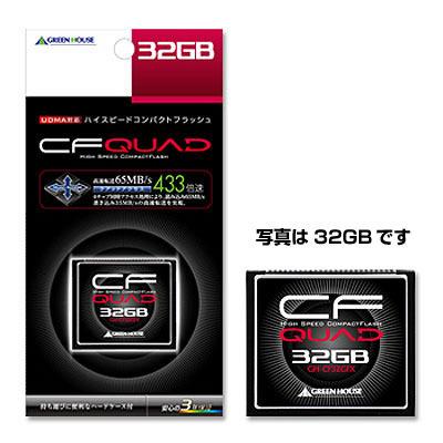 グリーンハウス UDMA5対応433倍速コンパクトフラッシュ GH-CF16GF・・・