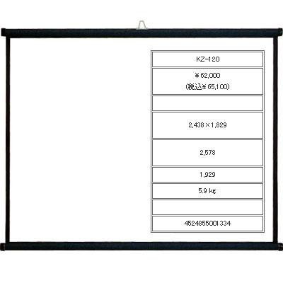 イズミ 120インチ 掛図式スクリーン(アスペクト比4:3) (KZ120) KZ-12・・・