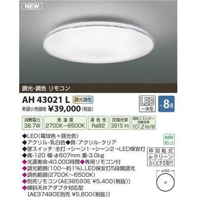 コイズミ LEDシーリング(~8畳) AH43021L