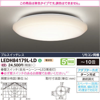 東芝 電球色・連続調光タイプ ~10畳 LEDH84179L-LD