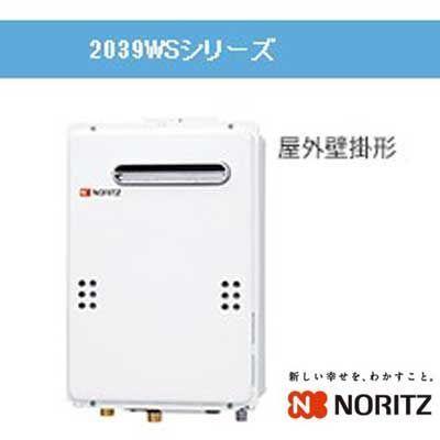 ノーリツ(NORITZ) 屋外壁掛型(PS標準設置型)給湯専用オートストップ20号(都市・・・