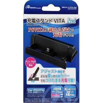 アンサー PS VITA(PCH-2000)用  「充電スタンドVITA 2nd」 ANS-PV031B・・・