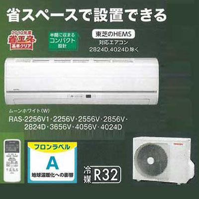 東芝 シンプル&快適エアコン Vシリーズ(6畳タイプ) RAS-2256V1-W ムーンホ・・・