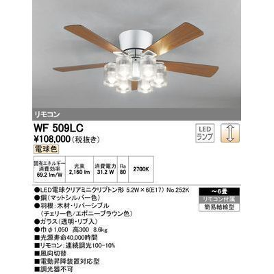 ODELIC シーリングファン WF509LC