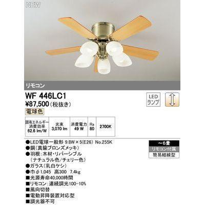 ODELIC シーリングファン WF446LC1