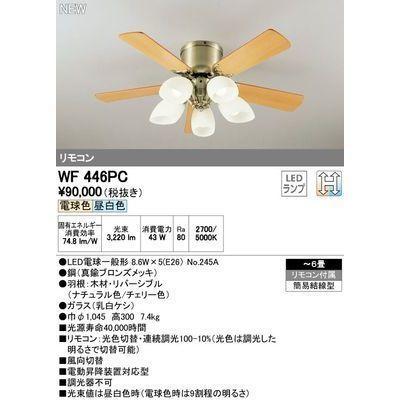 ODELIC シーリングファン WF446PC