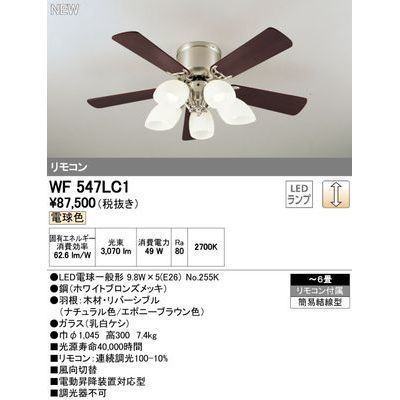 ODELIC シーリングファン WF547LC1