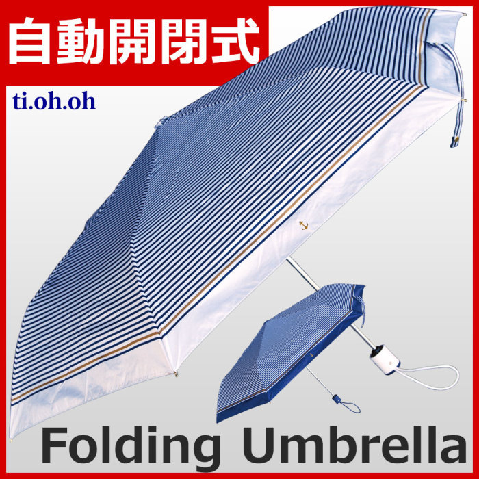 自動開閉傘【9201】UVカット/ボーダー/撥水加工/軽量/男女兼用/晴雨兼・・・