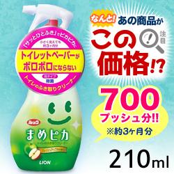 【ライオン】ルックまめピカ トイレのふき取りクリーナー 210ml ※お取り寄せ・・・