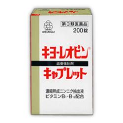 【第3類医薬品】【湧永製薬】キヨーレオピン キャプレットS 200錠 ※お・・・