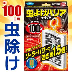 【フマキラー】虫よけバリアブラック 効果約100日 ※お取り寄せ商・・・