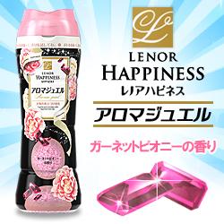 【P&G】レノアハピネス アロマジュエル ガーネットピオニーの香り 37・・・