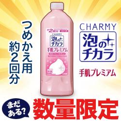 【ライオン】CHARMY(チャーミー) 泡のチカラ 手肌プレミアム つめかえ・・・
