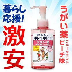 【ライオン】キレイキレイうがい薬 フルーツミントピーチ味 200ml(指定医薬部・・・