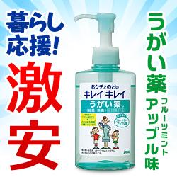 【ライオン】キレイキレイうがい薬 フルーツミントアップル味 200ml(指定医薬・・・
