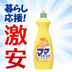 【ライオン】ママレモン 中 800ml  ※お取り寄せ商品 商品画像1:メディストック カーゴ店