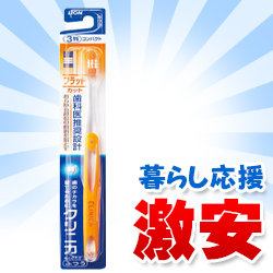 【ライオン】 クリニカハブラシ フラットカット 3列 ふつう1本入(※カ・・・