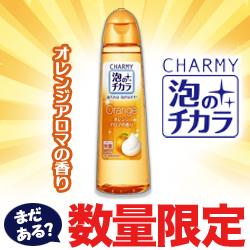 【ライオン】CHARMY(チャーミー) 泡のチカラ オレンジアロマの香り 2・・・